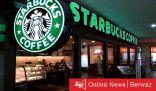 ستاربكس الكويت تلحق أمريكا وتركيا بقرار الإغلاق الفوري