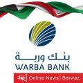 بنك وربة: تأجيل الاستحقاقات المترتبة على المتضررين لمدة 3 شهور دون رسوم