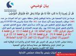 إصابة 82 موظف في جمعية سلوى التعاونية بفيروس كورونا