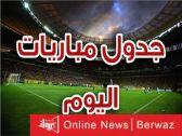 مباراتي آرسنال وريال مدريد ضمن أبرز المباريات العربية والعالمية اليوم الأحد