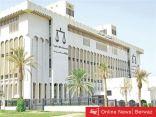 المجلس الأعلى القضاء يضم أعضاء جدد إلى لجنة العفو الأميري