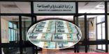 وقف شركتين عقاريتين تنفيذًا لقانون مكافحة غسيل الأموال وتمويل الإرهاب