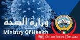 الصحة الكويتية تعلن شفاء 246 حالة من كورونا وإجمالي المتعافين 4339