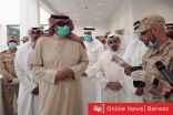 الخالد يمتدح جهود الحرس الوطني خلال زيارة المستشفى الميداني في المهبولة