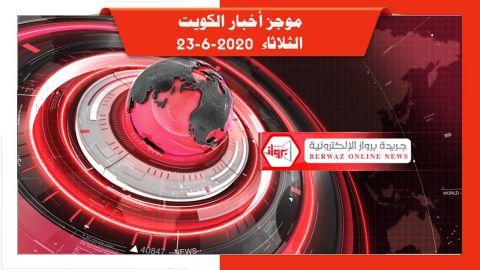 أخبار الكويت ليوم  الثلاثاء 23 يونيو 2020 في دقيقة ونصف