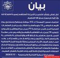 إصابة 77 موظف في جمعية الضاحية والمنصورية بكورونا