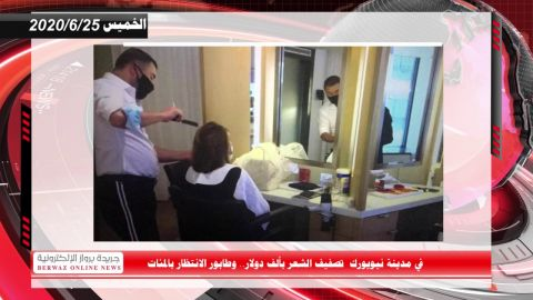 موجز أهم اخبار الكويت ليوم الخميس 25 يونيو 2020