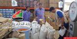 رسميا| التجارة الكويتية تعلن إضافة 14 صنف جديد للبطاقة التموينية بأسعار مخفضة