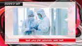 موجز أهم اخبار الكويت والعالم ليوم الأحد 21 يونيو 2020