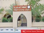 طعن مباشر إلى المحكمة الدستورية لمنع المتجنسين من الترشح في إنتخابات مجلس الأمة