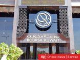 إنخفاض المؤشر العام لبورصة الكويت 1.7 نقطة في ختام تعاملات اليوم