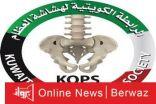 الرابطة الكويتية: هشاشة العظام بين نساء الكويت من النسب المرتفعة عالميًا