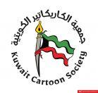 الكاريكاتير الكويتية تستنكر الرسوم الفرنسية المسيئة للرسول صلى الله عليه وسلم