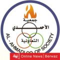 إغلاق مؤقت لجمعيتي الأحمدي والعبدلي بعد إكتشاف إصابات جديدة بكورونا