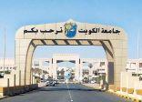 #جامعة_الكويت تعلن تأهلها للعام الجديد ب ٦ كليات بـ «الشدادية»