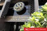 إرتفاع المؤشر العام 33 نقطة في ختام تعاملات بورصة الكويت اليوم
