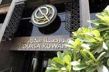إرتفاع المؤشر العام لبورصة الكويت 41ر21 نقطة في ختام تداولات اليوم
