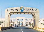 جامعة الكويت تفتح باب التسجيل لاختبار القدرات من اليوم وحتى 27 أكتوبر