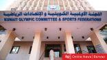 اللجنة الأولمبية الكويتية تدعو لاجتماع عن بعد الثلاثاء المقبل