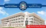 الكويت اليوم: رابط الخدمات الإلكترونية لتجديد الإقامات المؤقتة