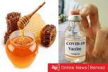 قريباً طرح لقاح طبيعى للكورونا مصنوع من عسل النحل بنتائج واعدة