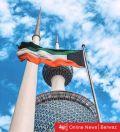 للمرة الأولى منذ تعيين ٢٥ فبراير عيد وطني كورونا يفقد الكويت طعم الإحتفالات
