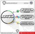 الداخلية تعلن عن طرق الإبلاغ عن الجرائم الإلكترونية