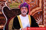 سلطان عمان هيثم بن طارق المعظم يصل لتقديم التعازي لسمو أمير البلاد الشيخ نواف الأحمد