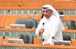 المويزري يسأل المبارك عن أسباب صدور قرارات تؤثر على الميزانية العامة