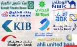 إتحاد المصارف يعلن تعطيل البنوك الكويتية حدادًا على السلطان الراحل قابوس