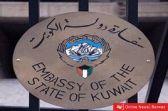 سفارة الكويت بهولندا تناشد رعاياها توخي الحذر  من العاصفة «كييرا»