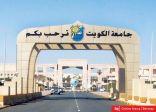 إنضمام عاملي جامعة الكويت للفئات ذات الأولوية في تطعيم  كورونا