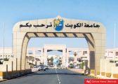 جامعة الكويت تعتمد قبول 8127 طالبًا للعام الجامعي الجديد