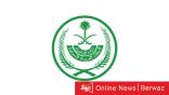 السعودية تعلن موعد عودة مناسك العمرة