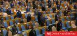 الأمم المتحدة تعقد جلسة خاصة لتأبين أمير البلاد الراحل الشيخ صباح الأحمد