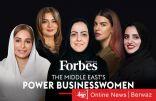 الكويت تحتل 4 مراكز فى قائمة أقوى سيدات الأعمال بالشرق الأوسط