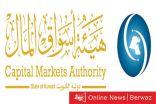 المال الكويتية تعلن تمديد تعطيل أعمالها عدا الإدارات المرتبطة بنشاط التداول
