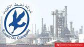 نفط الكويت: تمديد تعطيل أعمال الشركة حتى إشعار آخر