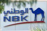 بنك الكويت الوطني يعلن عن أرباحه الصافية