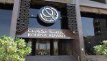 إرتفاع مؤشر بورصة الكويت في ختام تداولاتها اليوم 8ر33 نقطة