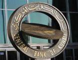البنك المركزي يعلن  إصدار سندات وتورق بـ 280 مليون دينار