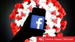 فيسبوك يستعيد جميع المشاركات التي تمت إزالتها بشكل خاطئ بسبب كورونا
