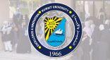 الإعلان الرسمي عن ٩٣٢ مقبولين بالدراسات العليا بجامعة الكويت