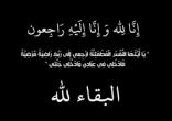 وفيات الكويت اليوم الأربعاء 8 يوليو 2020