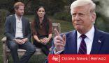 ترامب ينتقد الأمير هارى وزوجته ميجان