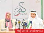 مشروع كفو الكويتي ينظم لقاء شهري بعنوان (علمتنا الكورونا)